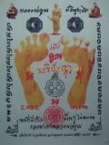 符布 龍婆冠 腳印 增財運符布 Wat Ban Rai (屈班麗) 佛曆2555 財運 保平安 避險 人緣