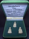 #30482-001 自身佛牌 - 精緻盒裝高僧自身小立尊(龍甫托、亞贊多、龍婆銀)