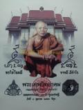 符布 龍婆冠  Luang Pho Kun 屈班麗 Wat Ban Rai 佛曆2550 保平安 避險 財運 人緣 健康